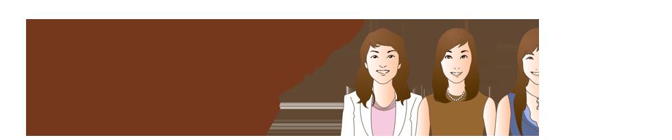 「全国情報ネットワーク協同組合」女性組合員コミュニティー