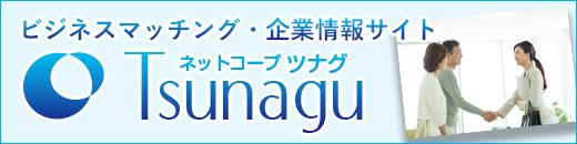 ビジナスマッチングサイトTsunagu